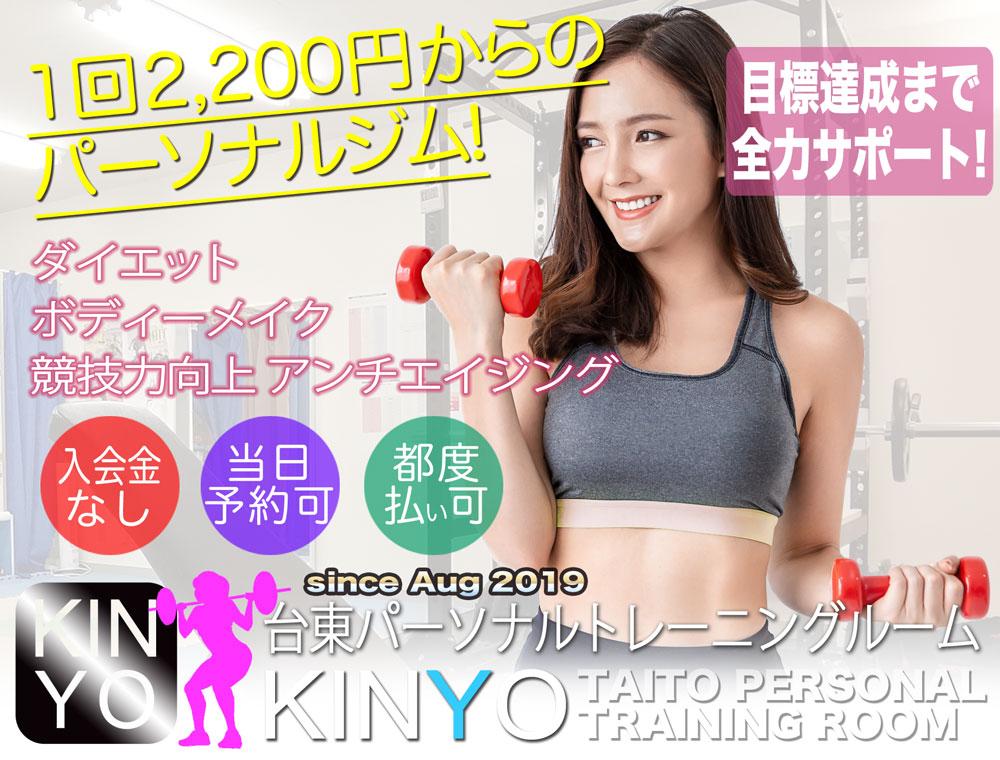 台東パーソナルトレーニングKINYOここなら続く、ここなら変われる、1回2,910円から入会金・年会費なし