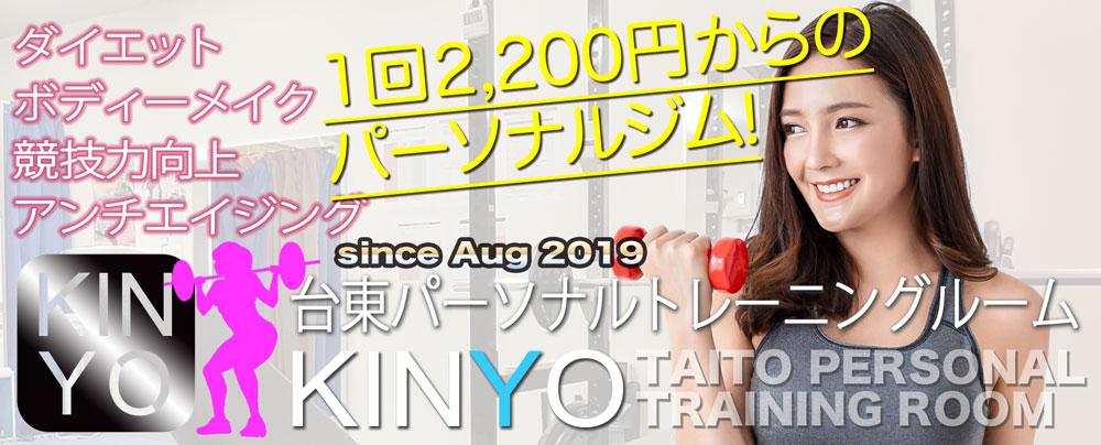 ダイエット・ボディメイク・筋肉増強・運動神経アップ・健康促進-1回3200円から入会金・有効期限なし台東パーソナルトレーニングKINYO
